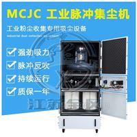 MCJC-2200工业铝屑铁屑五金灰尘专用吸尘器