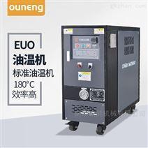 塑料擠出機溫度控制油溫機