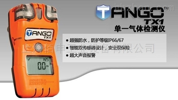 美国英思科TangoTX1双传感器气体检测仪