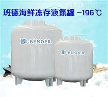 海鲜冻存液氮罐 班德
