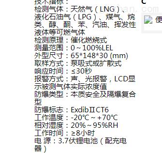 便携式可燃气体检测仪(扩散式)