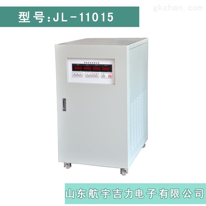 JL-11015单相智能程控变频电源