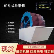 大理轮斗式洗砂机洗砂生产线