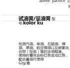 型号:kolor ku 试油膏/量油膏 型号:kolor ku