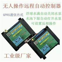 GPRS自动无线远程浮球水位控制器