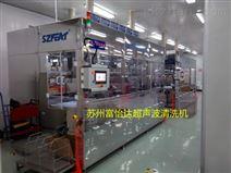 粉末冶金件碳氢超声波清洗机