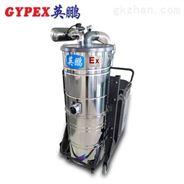 凱裏工業防爆吸塵器
