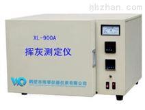供应快速灰分测定仪*伟琴煤炭工业分析仪-煤质仪器厂家