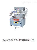 TX-6010S气动 T型槽平面丝印机