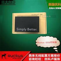 优科1200系列Ruckus 1205无线AC控制器