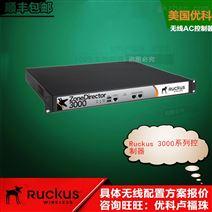 Ruckus优科3000系列无线AC控制器3050