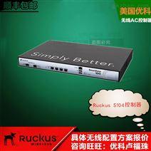 Ruckus优科SZ100系列优科S124无线AC控制器