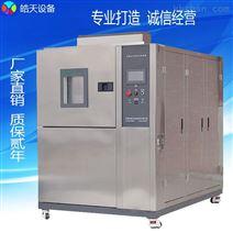 皓天设备制造高低温冷热冲击试验箱
