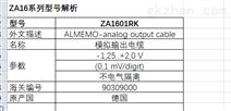 希而科代理优势Ahlborn数据采集器ZA16系列