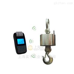 吊鋼材計重電子吊秤供應,稱鋼材的電子秤