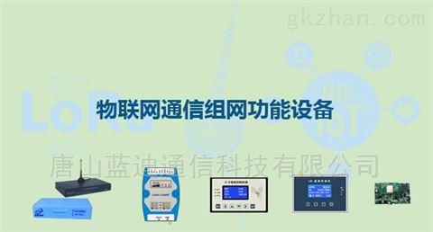 物联网通信组网功能设备