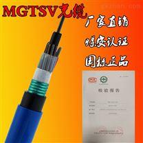 MGTS矿用阻燃光缆沈阳光缆厂