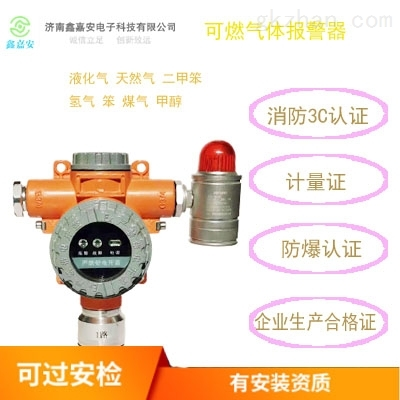 工业天然气报警器