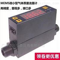 广州mf4008便携式氮气流量计