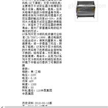 GFDD系列单相顶吹式冷却风机 型号:GFDD570