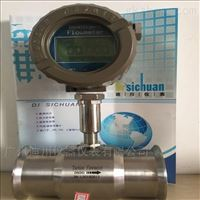 DC-LWGY-B液体涡轮电子流量计