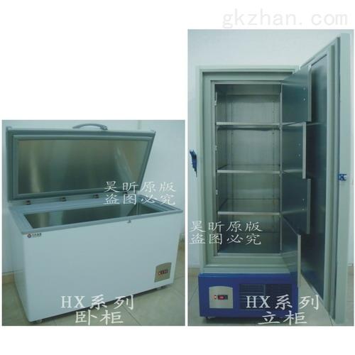 超低温冰箱冰柜冷柜