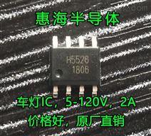 车灯IC惠海H55265-120V过温保护PWM调光