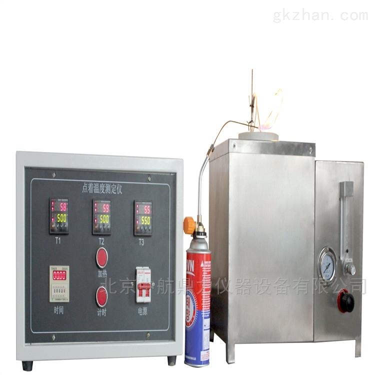 DW-03型点着温度测试仪价格