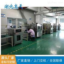 武汉高温低温高湿低湿恒温恒湿试验机