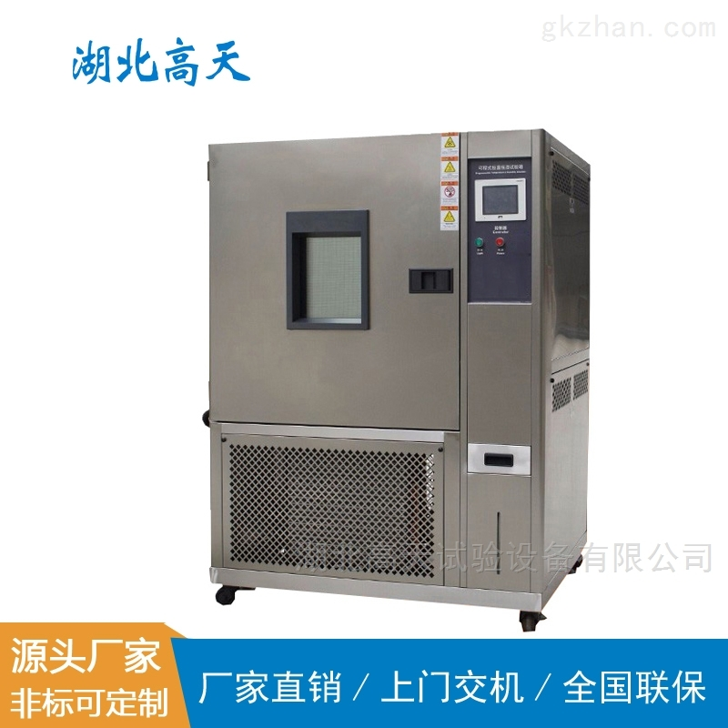 快速温度变化试验箱产品规格