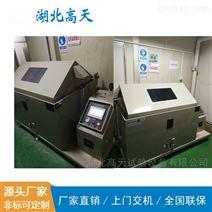 武汉智能型盐雾耐腐蚀试验箱