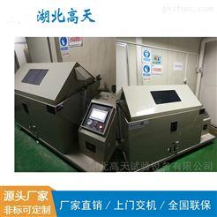 GT-Y-60多功能盐雾腐蚀实验机