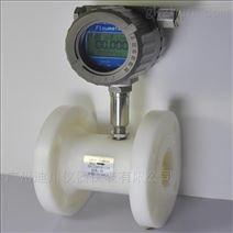 lwgy-50智能酸性液体流量计