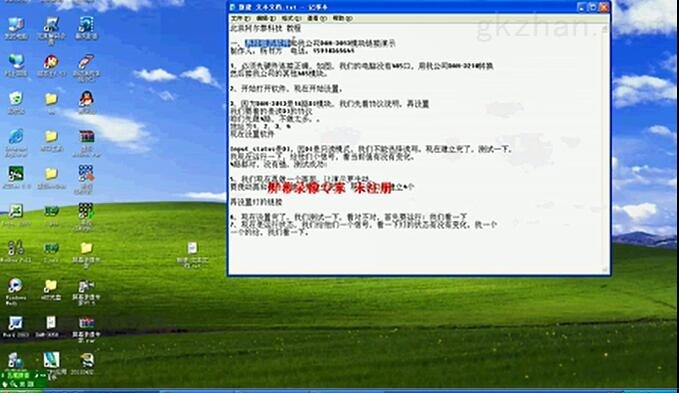 阿爾泰軟件操作
