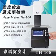 彩谱雾度计TH-100机屏钢化膜薄膜雾度测量计
