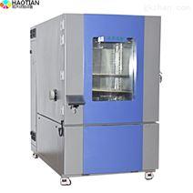 专业研究生产大容积高低温交变恒温試驗箱