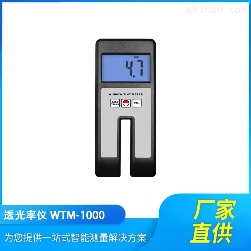 WTM-1000/1100/1200/1300便携式透光率仪