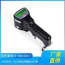 HM-934-1/HM-934-1+便携式数显巴氏硬度计