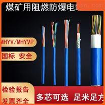 阻燃通信电缆MHYV