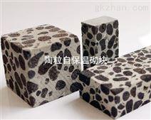陶粒自保温砌块生产设备