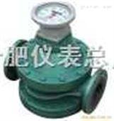 液體流量計