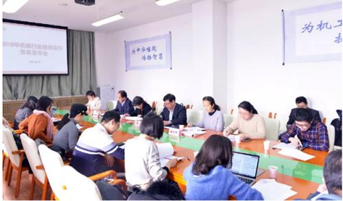 中機聯召開2018年機械行業經濟運行形勢信息發布會