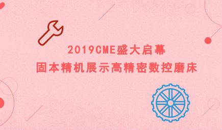 2019CME盛大啟幕 固本精機展示高精密數控磨床