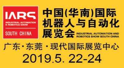 首届中国(华南)国际机器人与自动化展览会