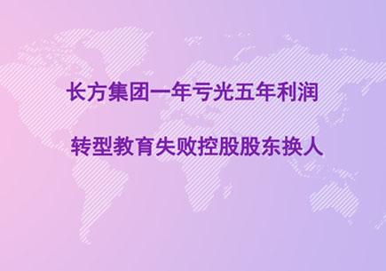 長方集團一年虧光五年利潤 轉型教育失敗控股股東換人