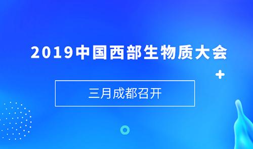 2019中國西部生物質大會三月成都召開