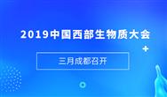 2019中国西部生物质大会三月成都召开