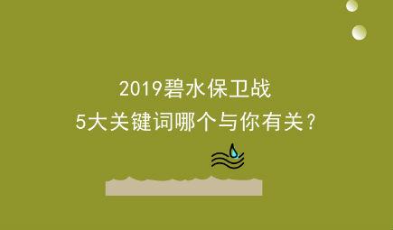 2019碧水保衛戰 5大關鍵詞哪個與你有關?