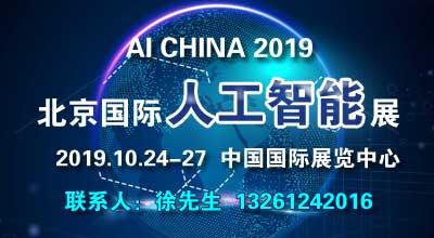 2019北京国际人工智能展览会