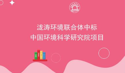 瀧濤環境聯合體中標中國環境科學研究院項目